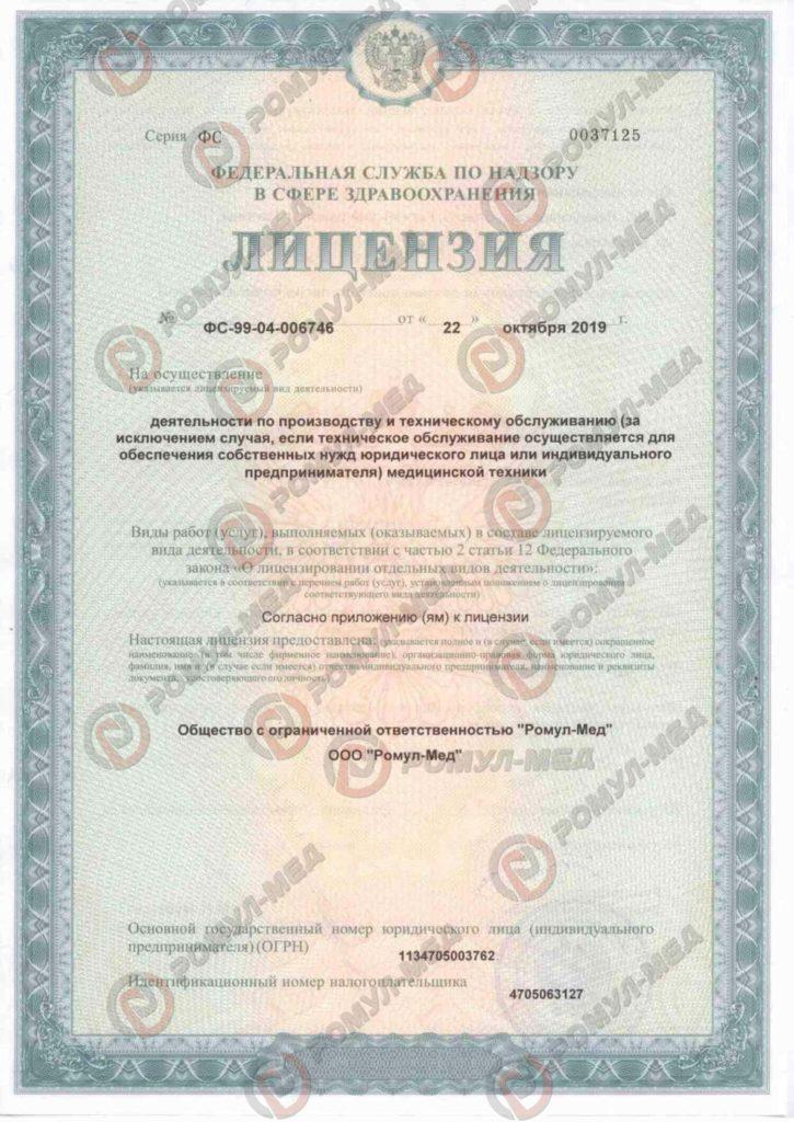Лицензия Ромул-мед 1