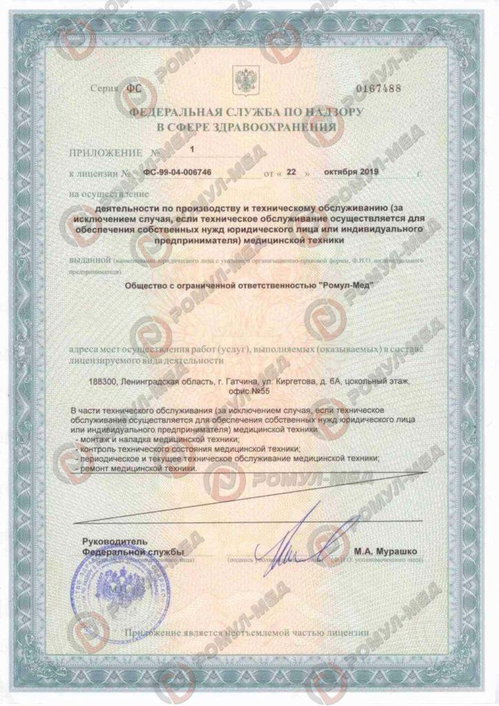 Лицензия Ромул-мед 3